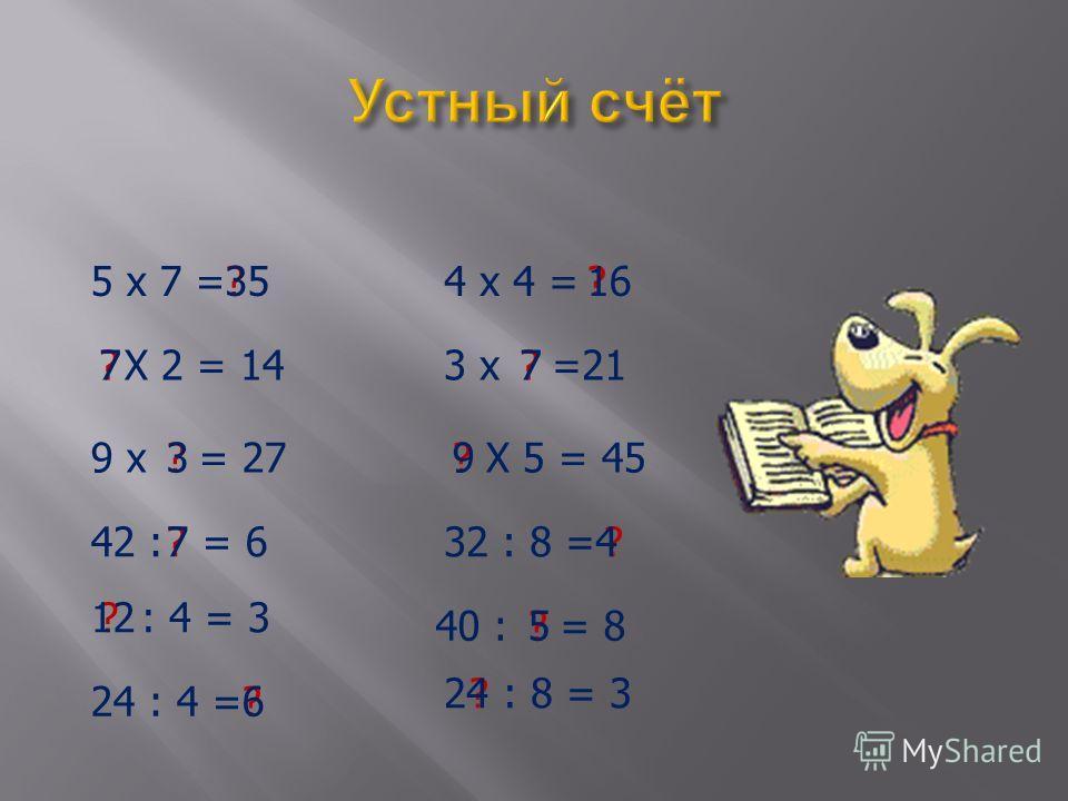 1. Устный счёт Устный счёт a) таблица умножения b) продолжи ряд чисел c) реши задачу устно 2. Алгоритм деления Алгоритм деления 3. Алгоритм умножения Алгоритм умножения 4. Решение задачи 1. Проверка задачи Проверка задачи 5. Физкультминутка Физкультм