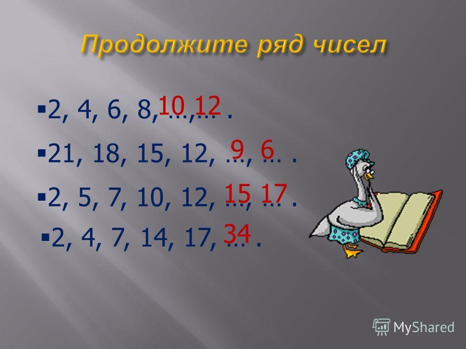 5 х 7 =?354 х 4 =?16 Х 2 = 14?73 х =21?7 9 х = 27?3Х 5 = 45?9 42 : = 6?732 : 8 =?4 : 4 = 3?12 40 : = 8?5 24 : 4 =?6 : 8 = 3?24