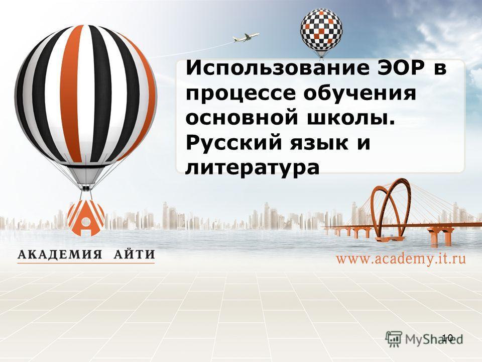 Использование ЭОР в процессе обучения основной школы. Русский язык и литература 10