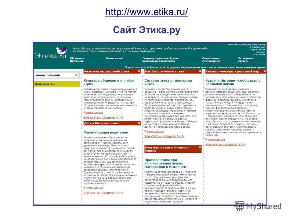 http://www.etika.ru/ http://www.etika.ru/ Сайт Этика.ру