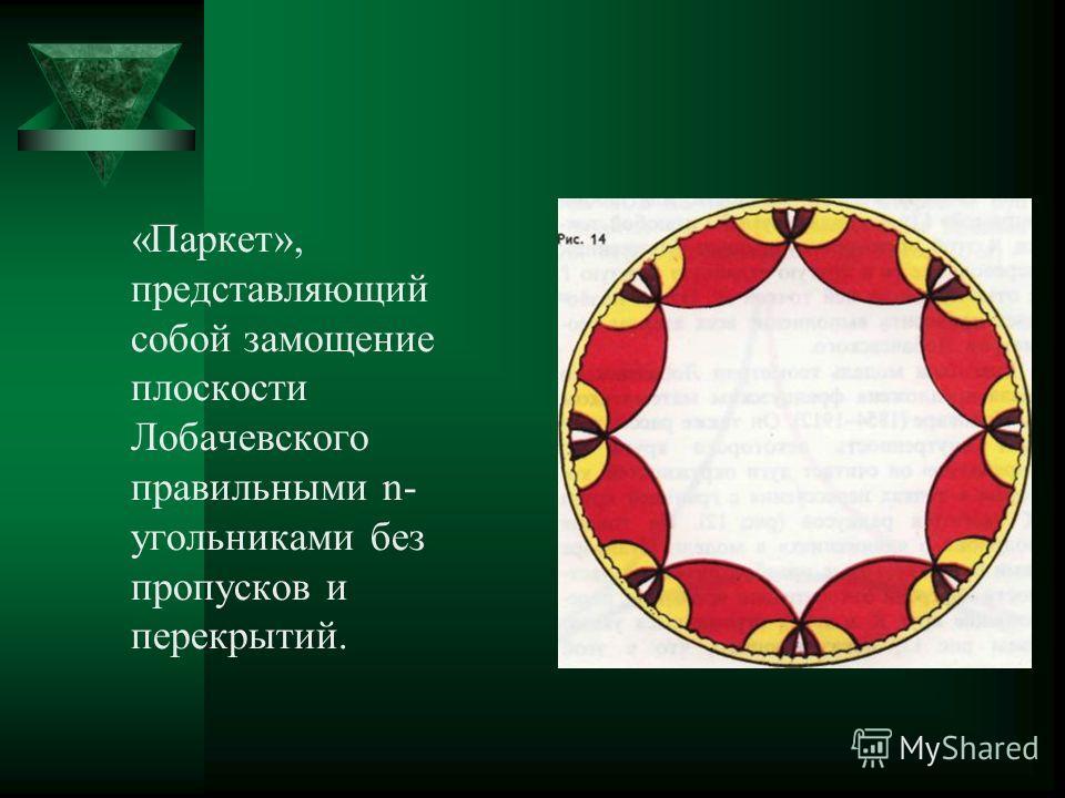 В этой модели евклидова окружность, расположенная внутри круга K, оказывается «окружностью» и в смысле геометрии Лобачевского.
