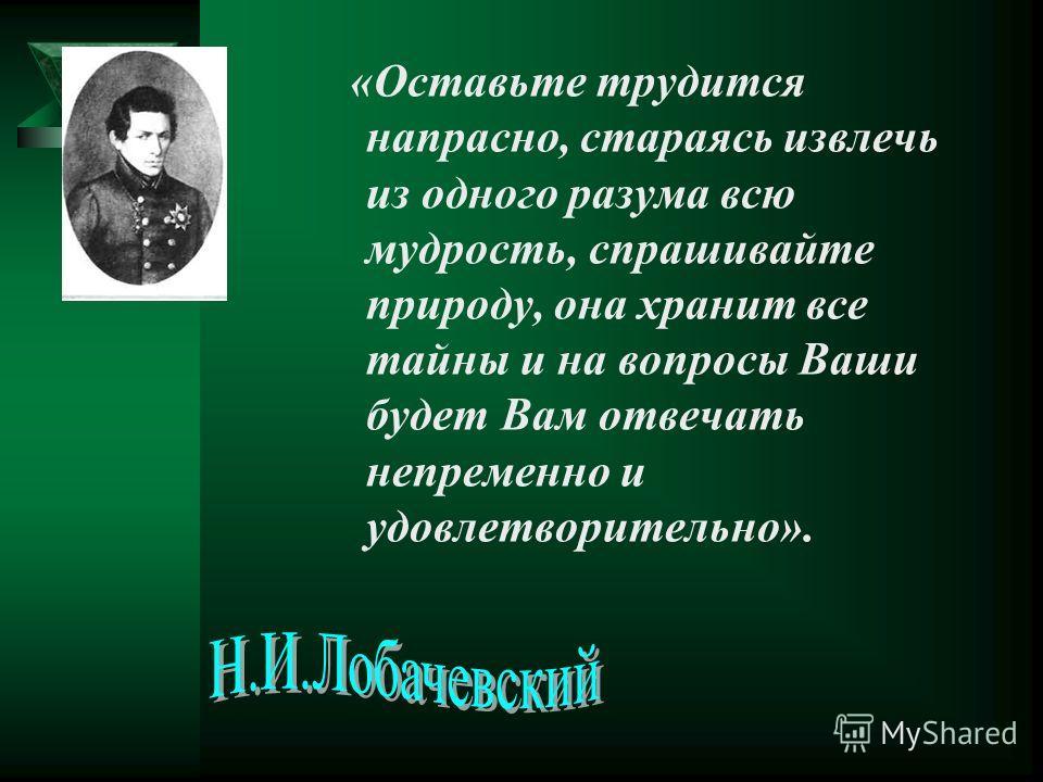 Медаль, вручалась ученым, рецензирующим сочинения, представленные на соискание международной премии им. Н. И. Лобачевского за выдающиеся работы по геометрии, преимущественно – неевклидовой.