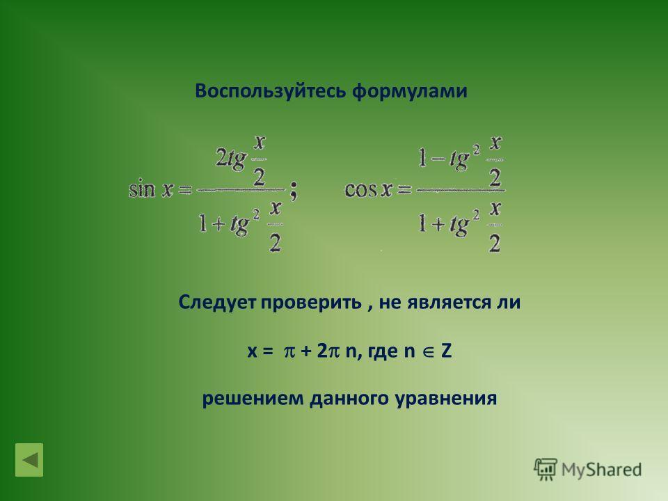 Воспользуйтесь формулами Следует проверить, не является ли x = + 2 n, где n Z решением данного уравнения