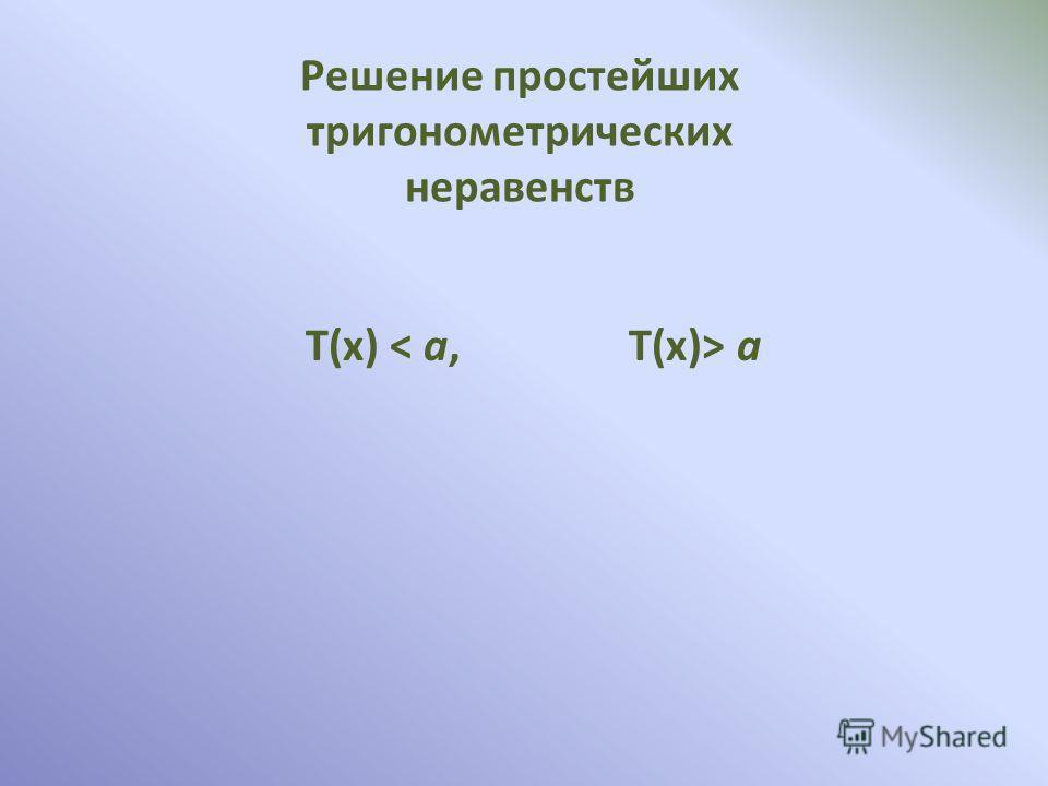 Решение простейших тригонометрических неравенств Т(х) а