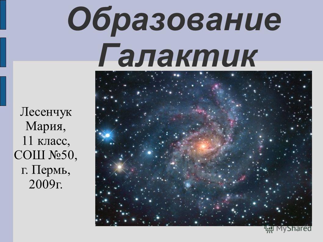Образование Галактик Лесенчук Мария, 11 класс, СОШ 50, г. Пермь, 2009г.