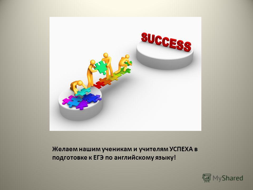 Желаем нашим ученикам и учителям УСПЕХА в подготовке к ЕГЭ по английскому языку!