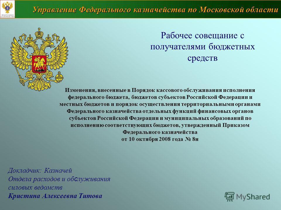 Управление Федерального казначейства по Московской области Рабочее совещание с получателями бюджетных средств Изменения, внесенные в Порядок кассового обслуживания исполнения федерального бюджета, бюджетов субъектов Российской Федерации и местных бюд