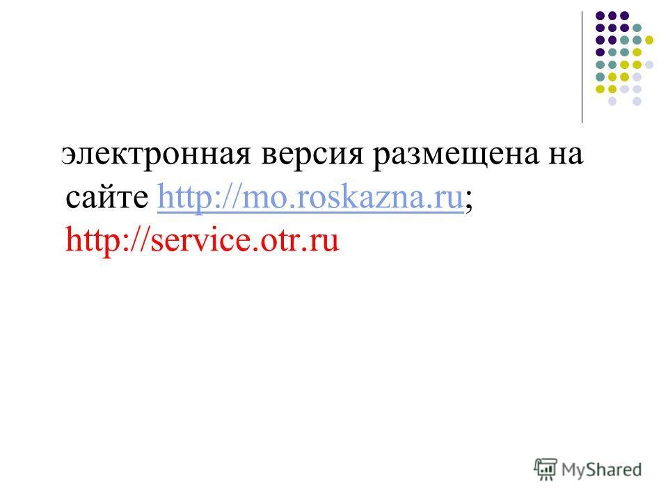электронная версия размещена на сайте http://mo.roskazna.ru; http://service.otr.ruhttp://mo.roskazna.ru
