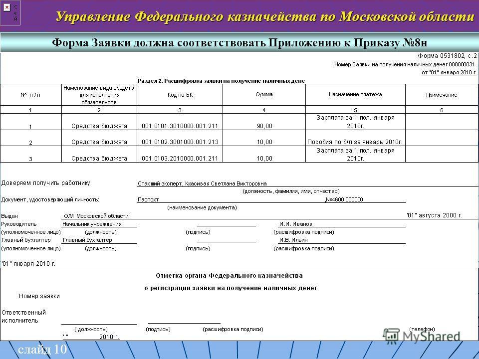 Управление Федерального казначейства по Московской области слайд 10 Форма Заявки должна соответствовать Приложению к Приказу 8н