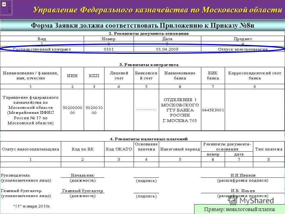 слайд 4 Управление Федерального казначейства по Московской области Форма Заявки должна соответствовать Приложению к Приказу 8н Пример: неналоговый платеж