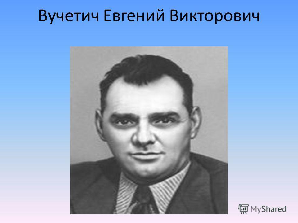 Вучетич Евгений Викторович