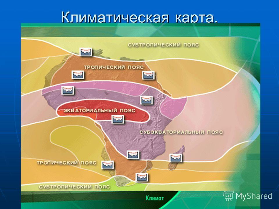 Климатическая карта.