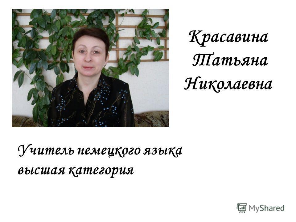 Красавина Татьяна Николаевна Учитель немецкого языка высшая категория