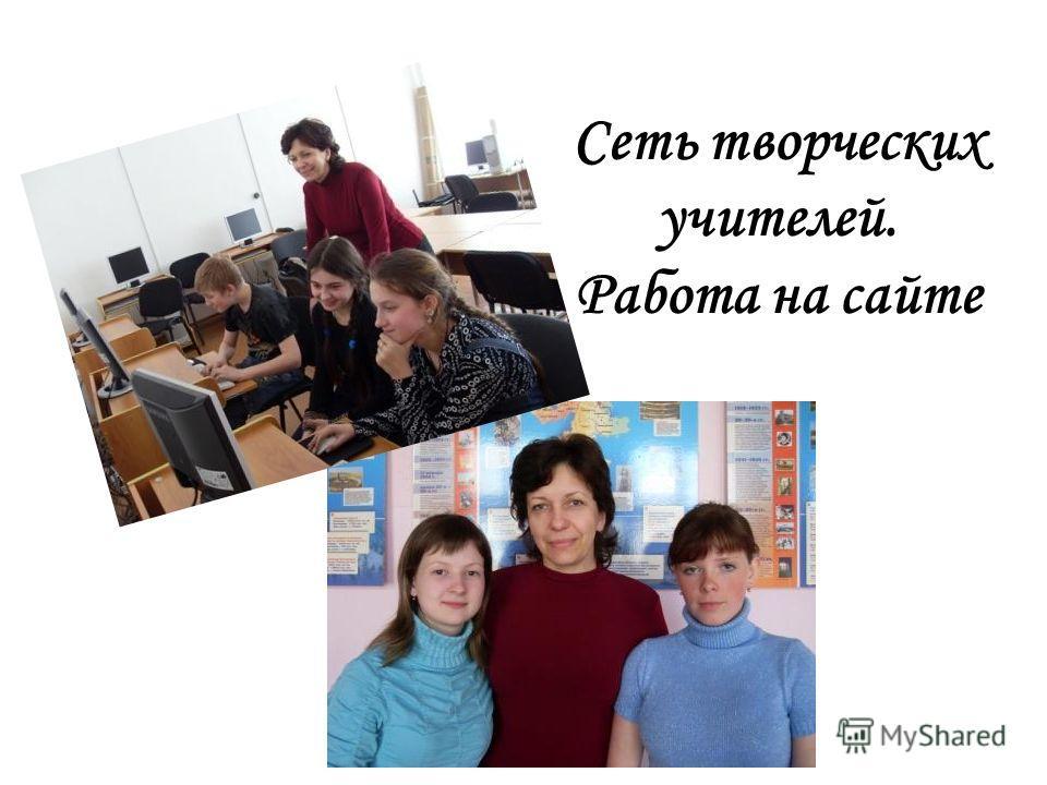 Сеть творческих учителей. Работа на сайте