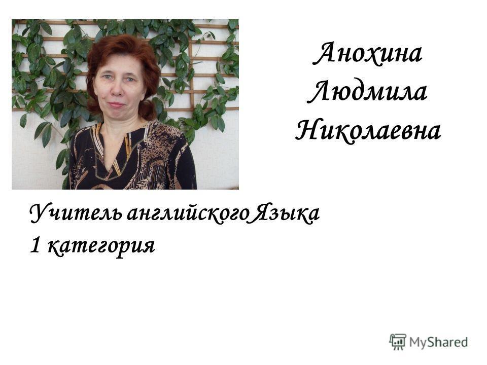 Анохина Людмила Николаевна Учитель английского Языка 1 категория