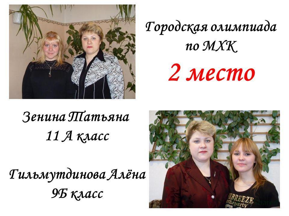 Городская олимпиада по МХК 2 место Зенина Татьяна 11 А класс Гильмутдинова Алёна 9Б класс