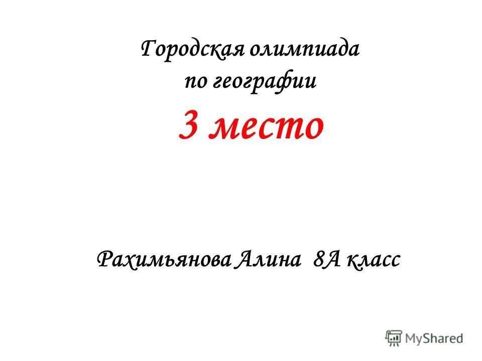 Городская олимпиада по географии 3 место Рахимьянова Алина 8А класс