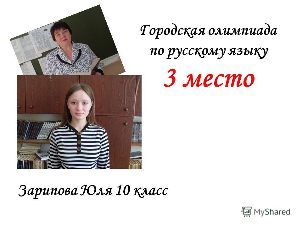 Городская олимпиада по русскому языку 3 место Зарипова Юля 10 класс