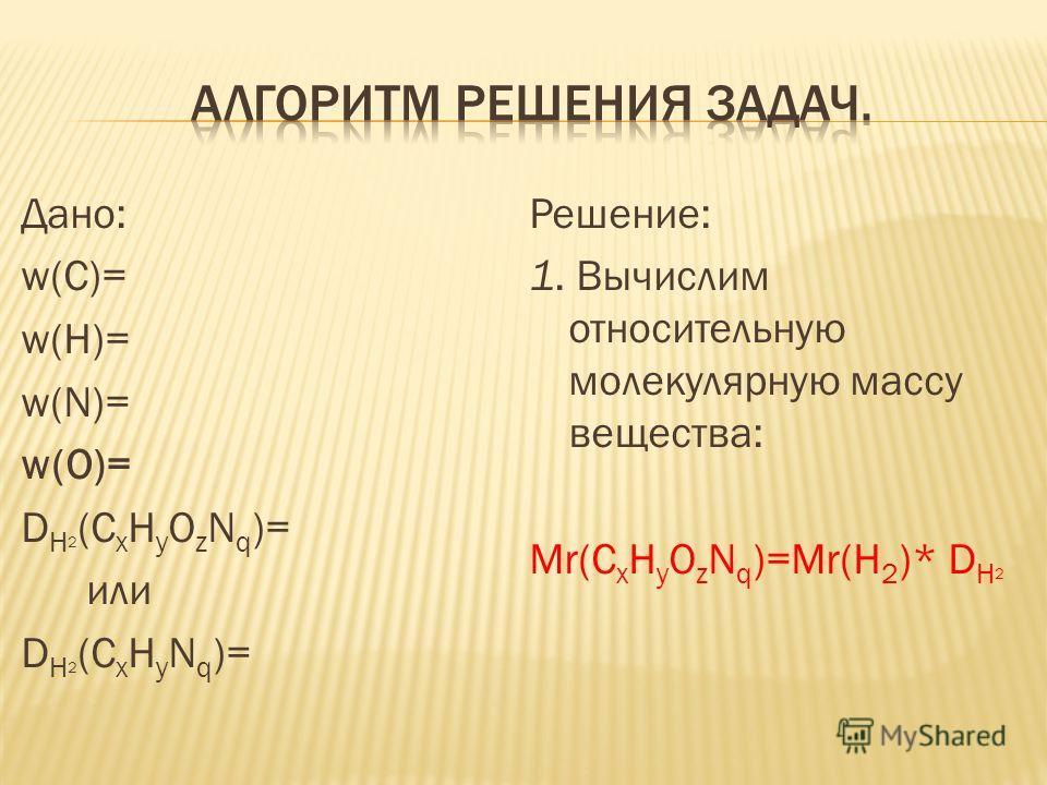 Дано: w(C)= w(H)= w(N)= w(O)= D H 2 (C x H y O z N q )= или D H 2 (C x H y N q )= Решение: 1. Вычислим относительную молекулярную массу вещества: Mr(C x H y O z N q )=Mr(H 2 )* D Н 2