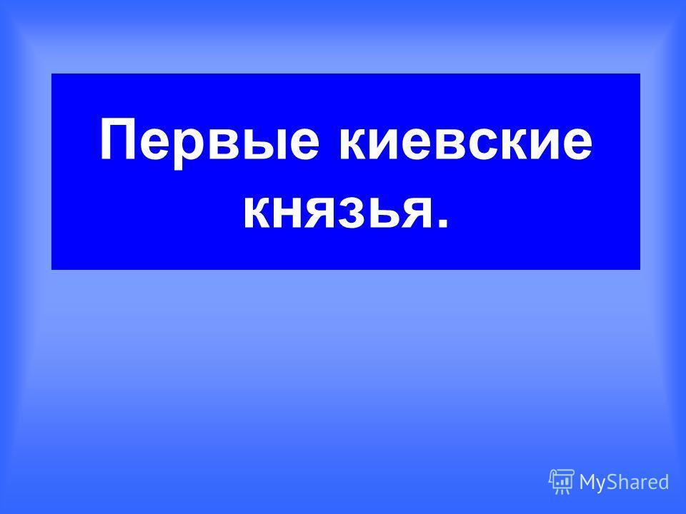 Первые киевские князья.