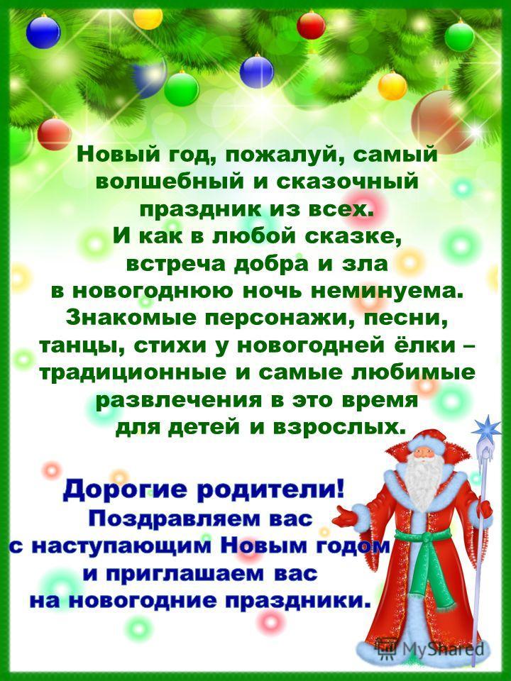 Новый год, пожалуй, самый волшебный и сказочный праздник из всех. И как в любой сказке, встреча добра и зла в новогоднюю ночь неминуема. Знакомые персонажи, песни, танцы, стихи у новогодней ёлки – традиционные и самые любимые развлечения в это время