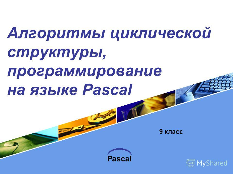Pascal Алгоритмы циклической структуры, программирование на языке Pascal 9 класс