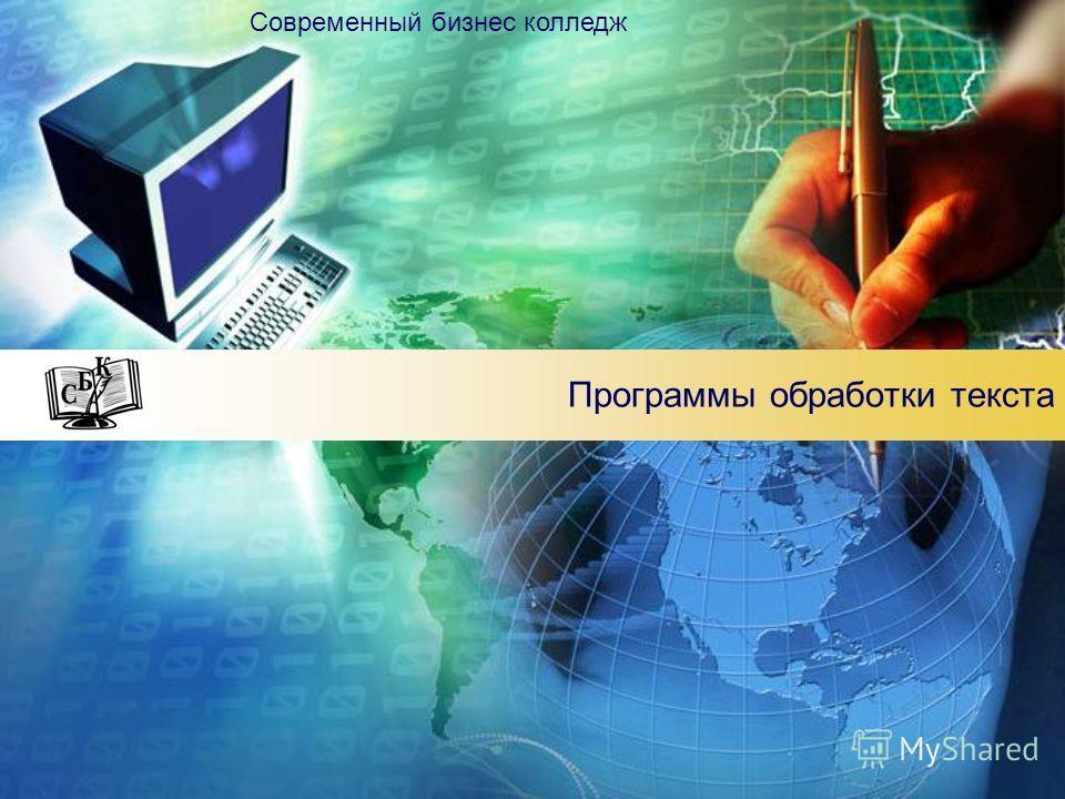 Программы обработки текста Современный бизнес колледж