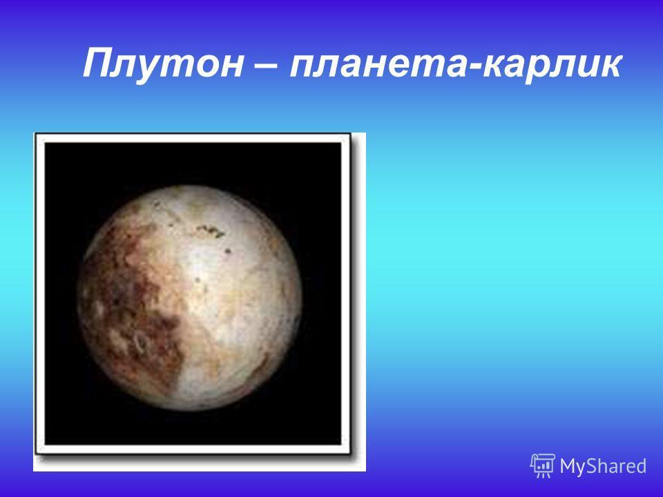 Плутон – планета-карлик