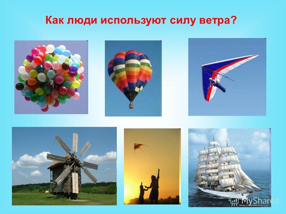 Как люди используют силу ветра?