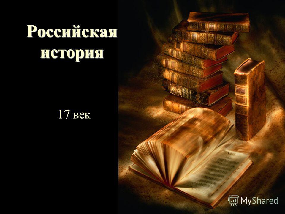 Российская история 17 век