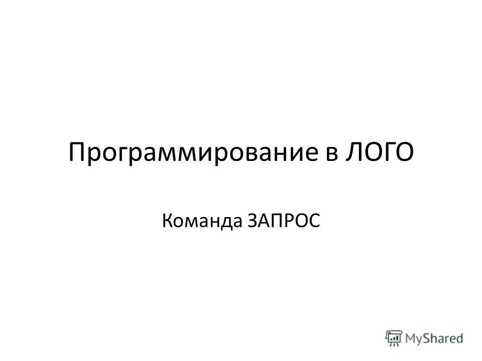 Программирование в ЛОГО Команда ЗАПРОС