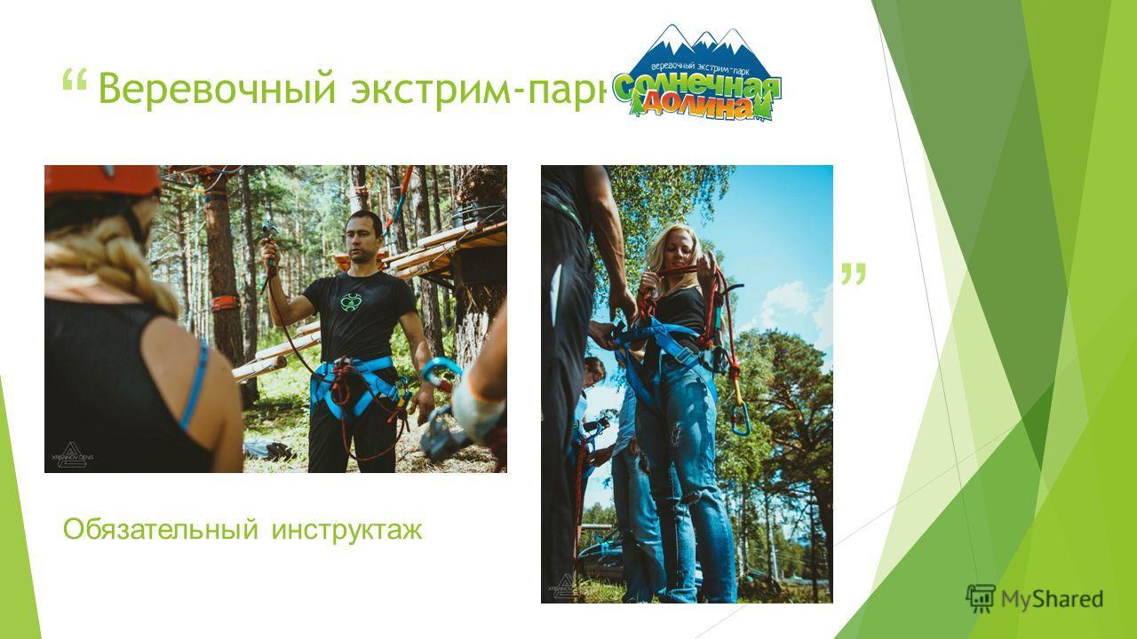 Веревочный экстрим-парк Обязательный инструктаж