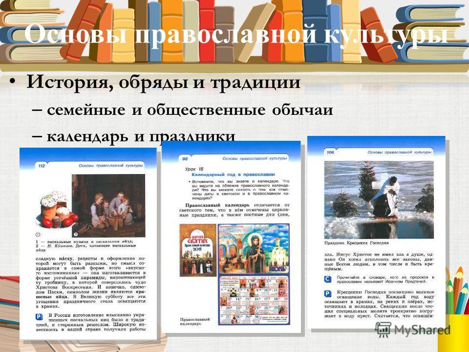 Основы православной культуры История, обряды и традиции – семейные и общественные обычаи – календарь и праздники
