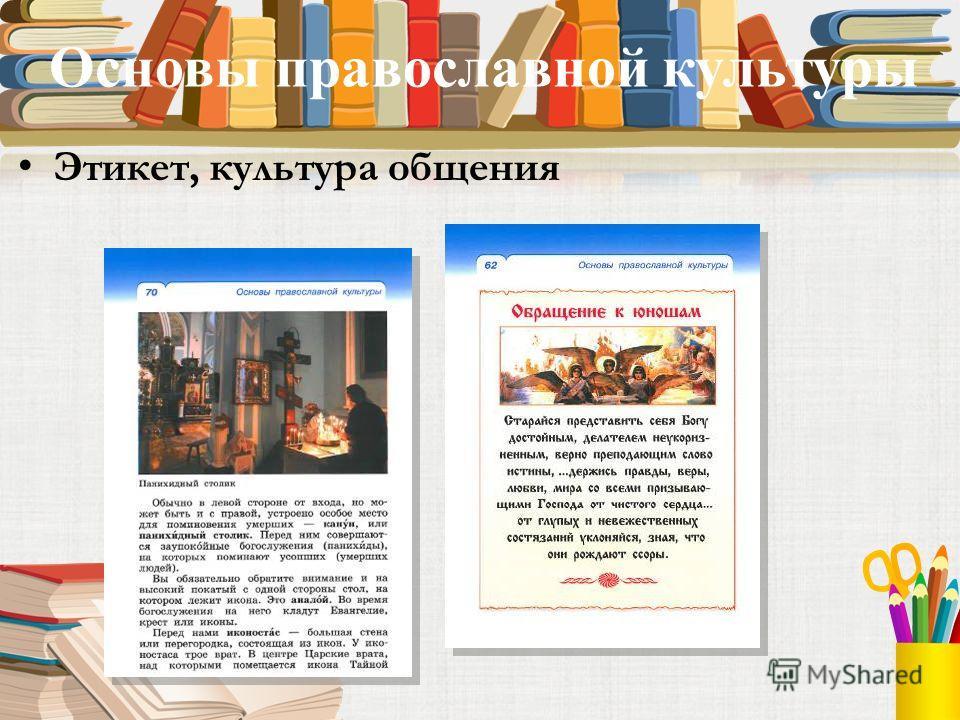 Основы православной культуры Этикет, культура общения