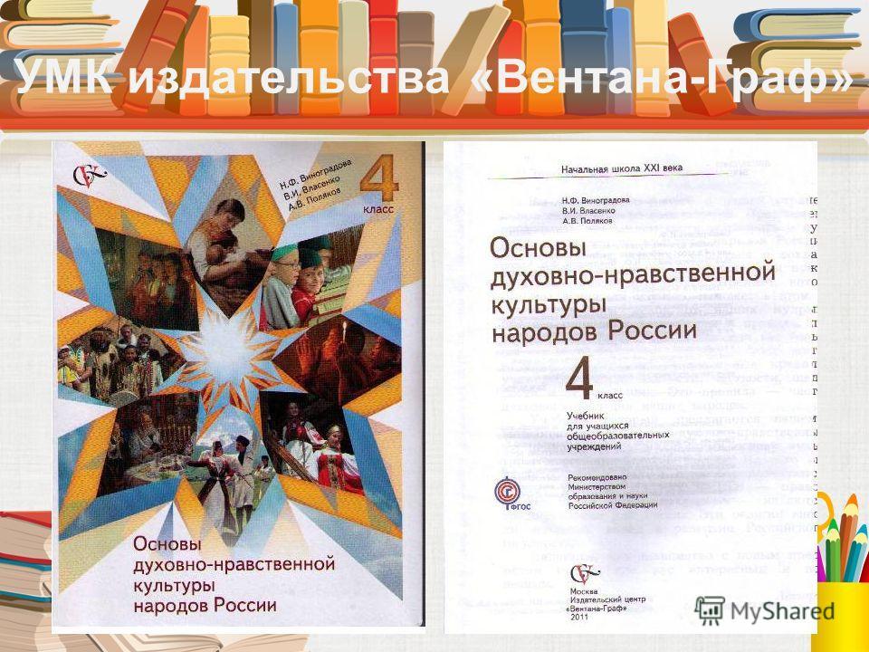 УМК издательства «Вентана-Граф»