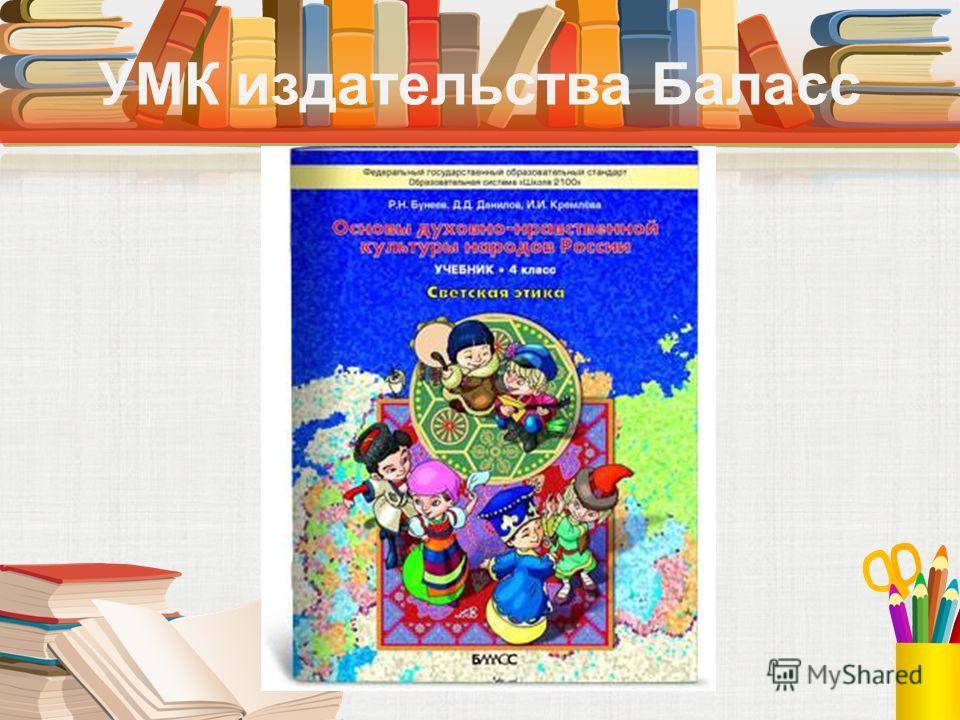 УМК издательства Баласс
