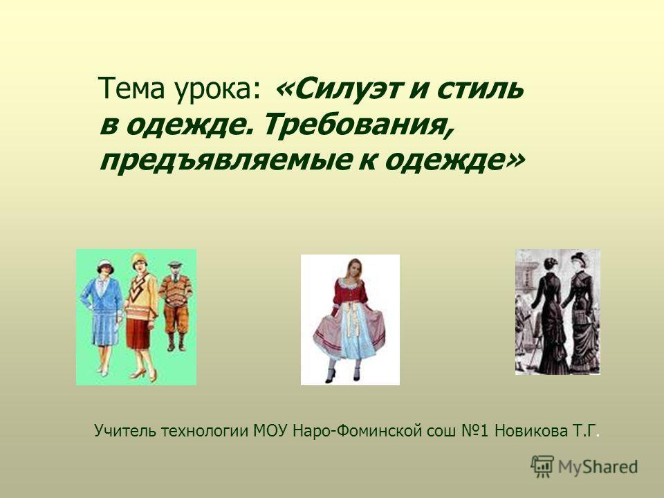 Тема урока: «Силуэт и стиль в одежде. Требования, предъявляемые к одежде» Учитель технологии МОУ Наро-Фоминской сош 1 Новикова Т.Г.