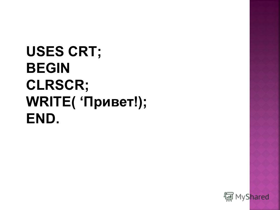 USES CRT; BEGIN CLRSCR; WRITE( Привет!); END.