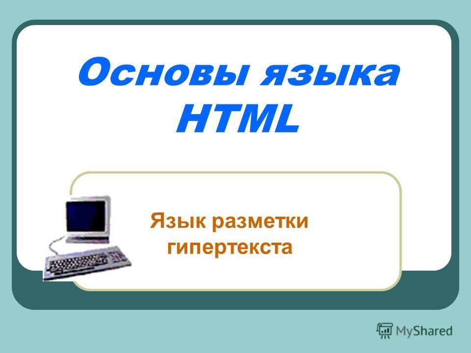 Основы языка HTML Язык разметки гипертекста