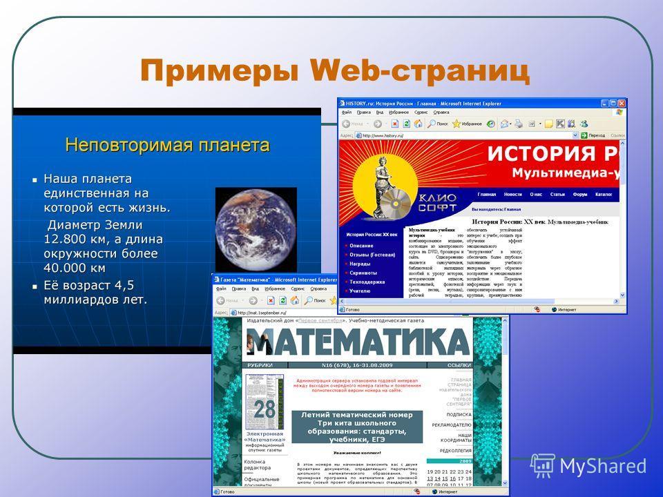 Примеры Web-страниц