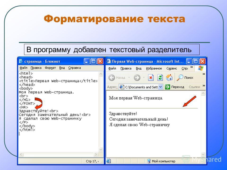 Форматирование текста В программу добавлен текстовый разделитель