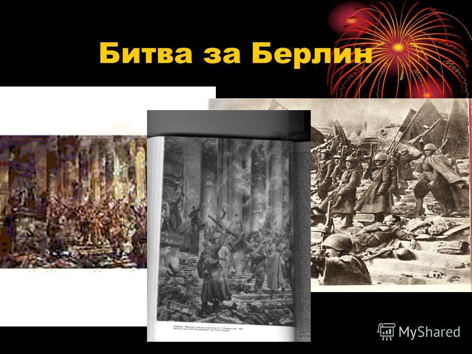 Битва за Берлин Взятие рейхстага