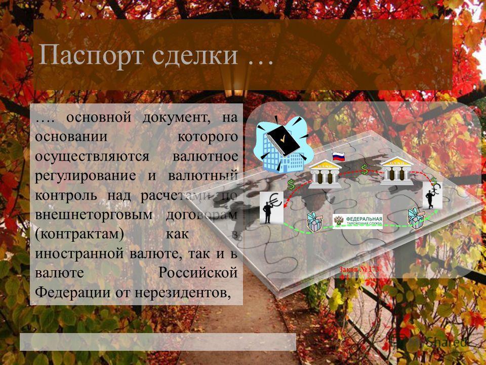 Паспорт сделки … …. основной документ, на основании которого осуществляются валютное регулирование и валютный контроль над расчетами по внешнеторговым договорам (контрактам) как в иностранной валюте, так и в валюте Российской Федерации от нерезиденто