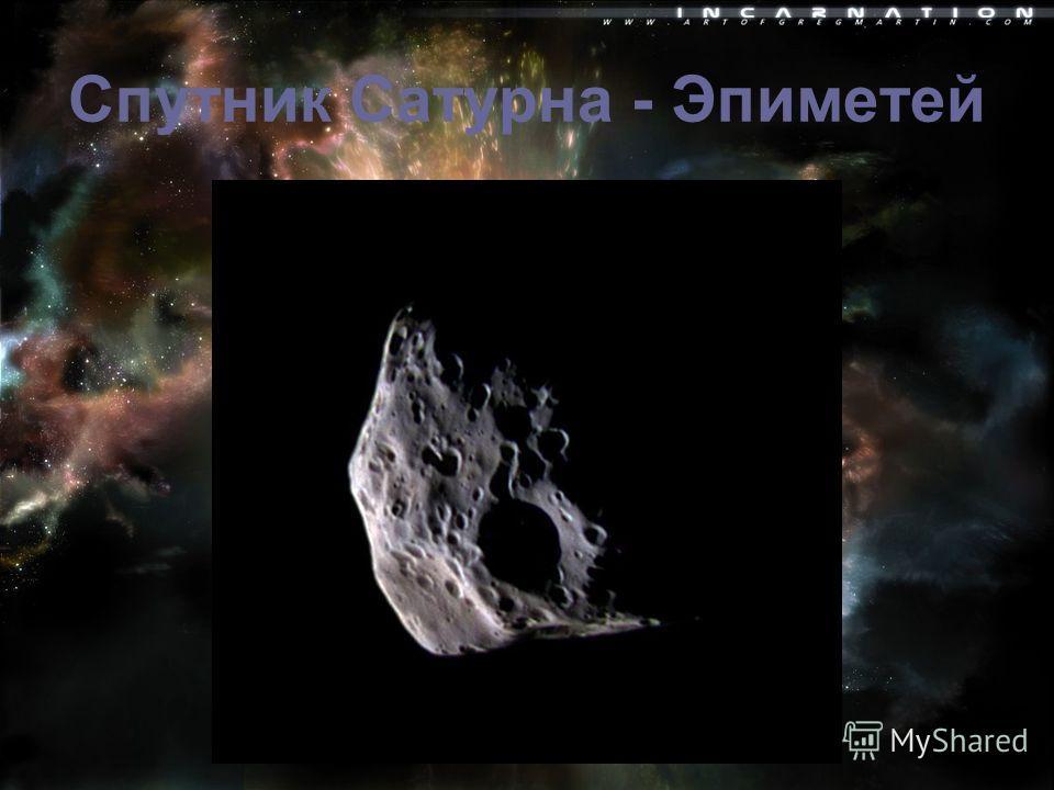 Спутник Сатурна - Эпиметей