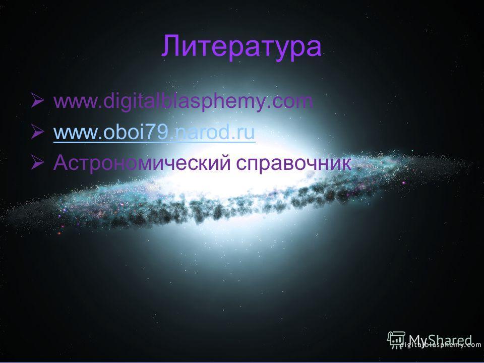 Литература www.digitalblasphemy.com www.oboi79.narod.ru Астрономический справочник