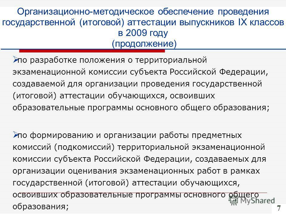 по разработке положения о территориальной экзаменационной комиссии субъекта Российской Федерации, создаваемой для организации проведения государственной (итоговой) аттестации обучающихся, освоивших образовательные программы основного общего образован