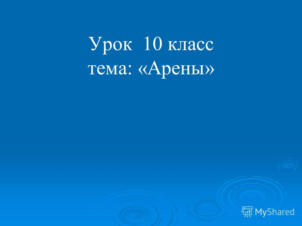 Урок 10 класс тема: «Арены»