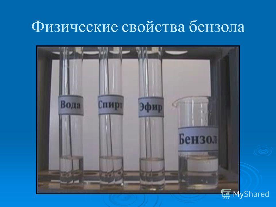Физические свойства бензола