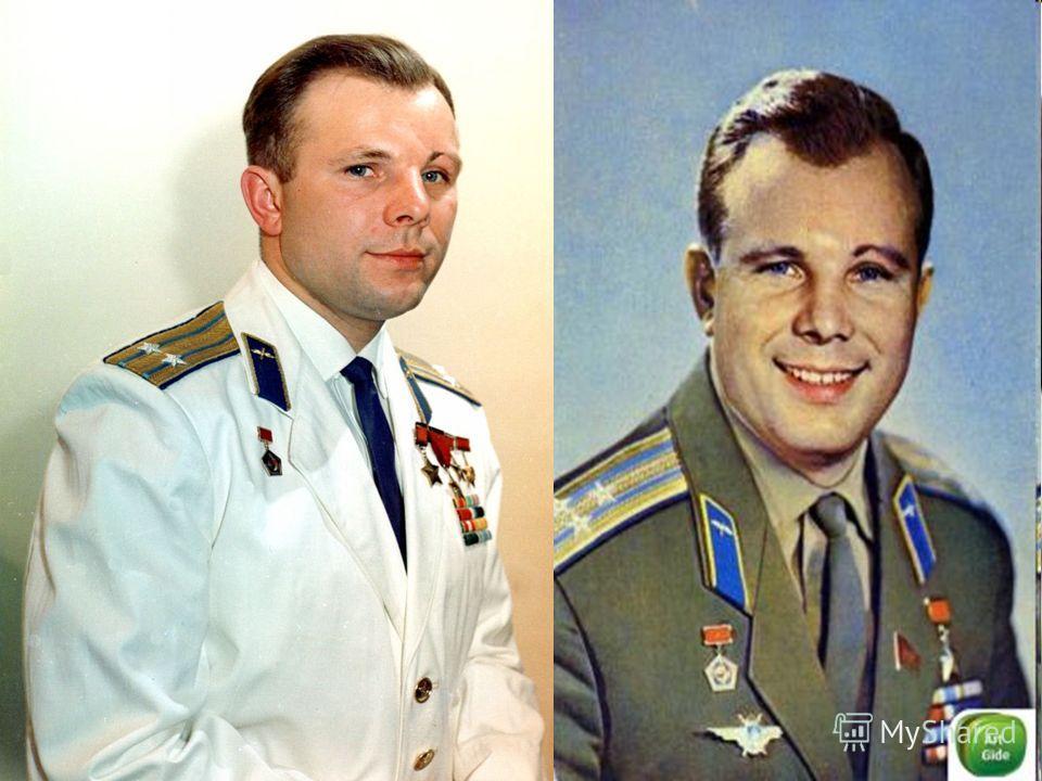 Юрий Гагарин первый космонавт планеты.