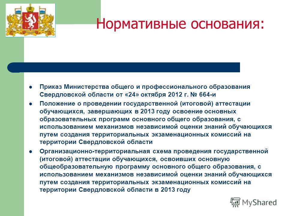 Приказ Министерства общего и профессионального образования Свердловской области от «24» октября 2012 г. 664-и Положение о проведении государственной (итоговой) аттестации обучающихся, завершающих в 2013 году освоение основных образовательных программ